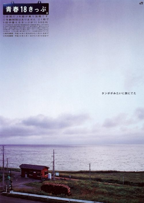 2002年春の「青春18きっぷ」ポスター・チラシ