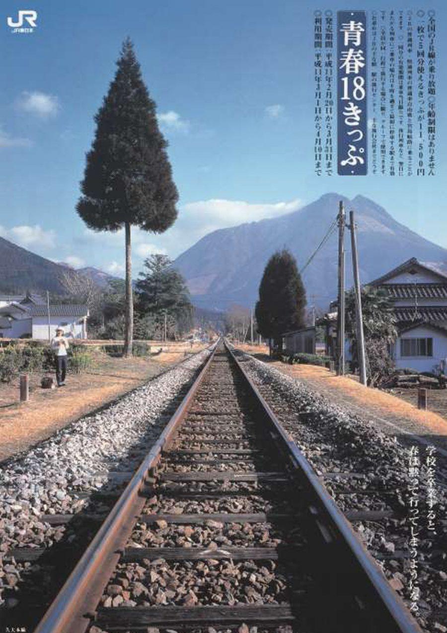1999年春の「青春18きっぷ」ポスター・チラシ