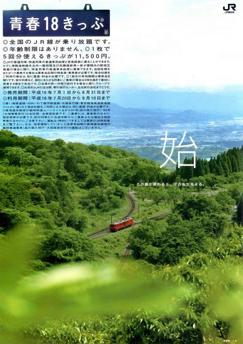 2004年夏の「青春18きっぷ」ポスター・チラシ