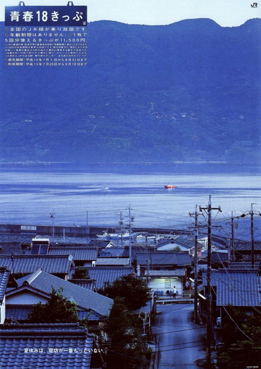 2001年夏の「青春18きっぷ」ポスター・チラシ