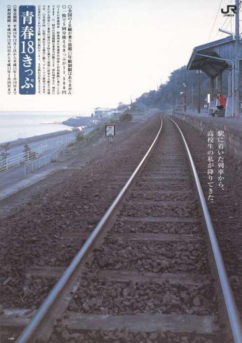 1998年冬の「青春18きっぷ」ポスター・チラシ