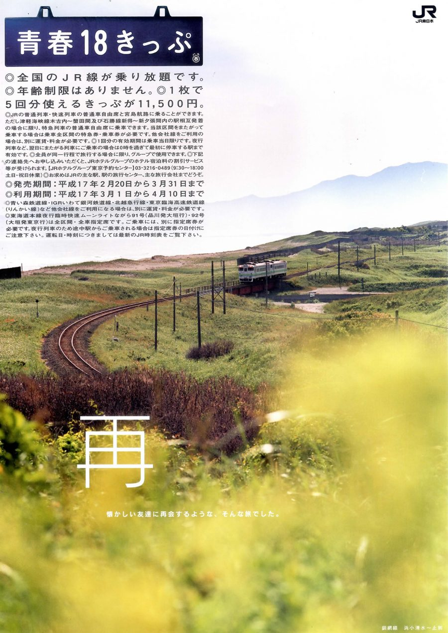 2005年春の「青春18きっぷ」ポスター・チラシ